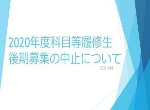 2020年度科目等履修生後期募集の中止について