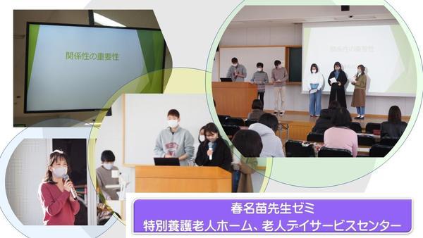2020_12_11実習報告会(1)_5春名ゼミ.jpg