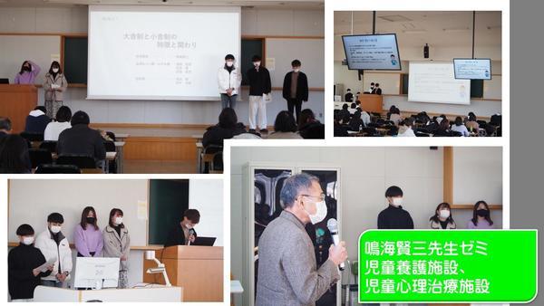 2020_12_18実習報告会(2)_4鳴海ゼミ.jpg