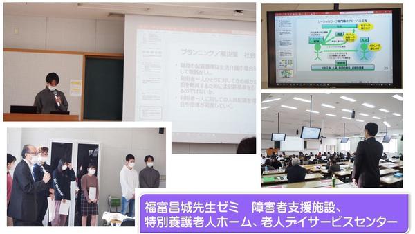 2020_12_11実習報告会(1)_3福富ゼミ.jpg