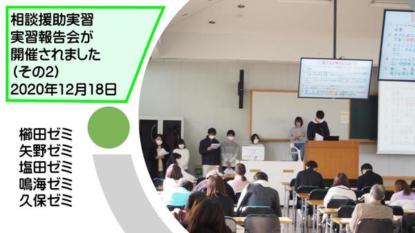 2020_12_18実習報告会(2)_0表紙.jpg