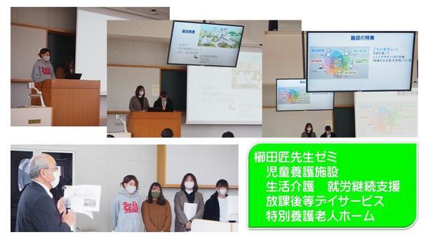 2020_12_18実習報告会(2)_1櫛田ゼミ.jpg
