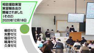 実習報告会が開催されました(その2)12月18日