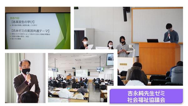 2020_12_11実習報告会(1)_1吉永ゼミ.jpg