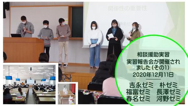 2020_12_11実習報告会(1)_0表紙.jpg