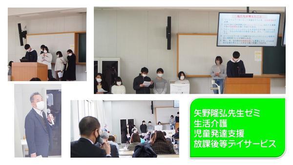 2020_12_18実習報告会(2)_2矢野ゼミ.jpg