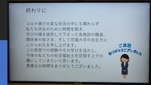 2020_12_18実習報告会(2)_6おわりに.jpg