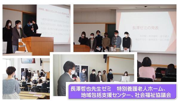 2020_12_11実習報告会(1)_4長澤ゼミ.jpg