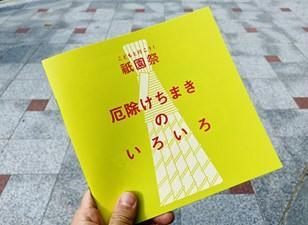 花大生が、子ども向けの祇園祭紹介冊子を作成しました!