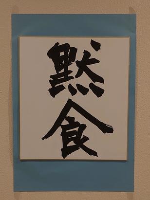 『黙食(もくしょく)展』開催中 花園大学書道部