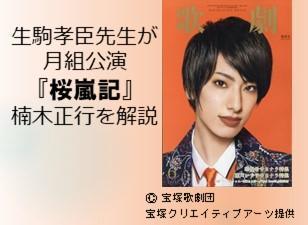 「歌劇」6月号に生駒先生が『桜嵐記』を解説