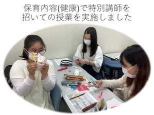 保育内容(健康)で特別講師を招いての授業を実施しました。