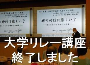京カレッジ 大学リレー講座 終了しました