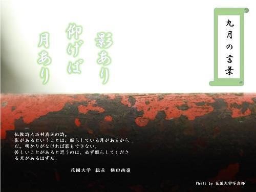 9月の言葉本文用.jpg