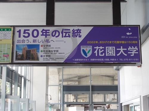 JR円町駅 No,7 アップ写真.jpg