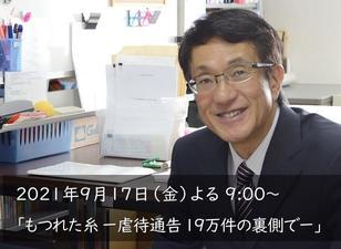 臨床心理学科 橋本和明 教授がドキュメンタリー番組に出演します。