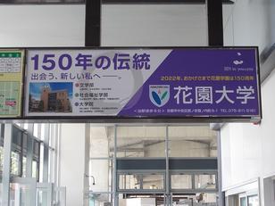 円町駅に看板が設置されました!