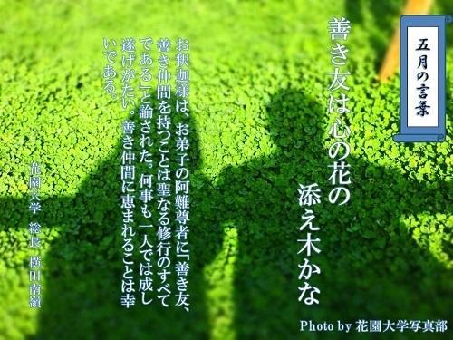 五月の言葉 2019本文.jpg