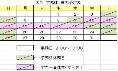 8月業務日程画像.jpg