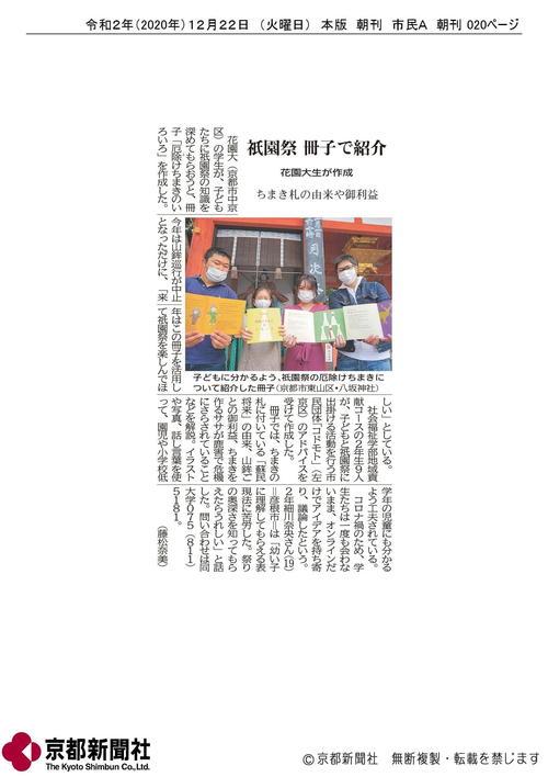 2020年12月22日京都新聞 祇園祭 冊子で紹介 花園大生が作成 ちまき札の由来や御利益-1.jpg