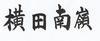 socho_yokoshomei.jpg