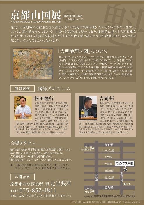 yamaguni20191005_ura.jpg